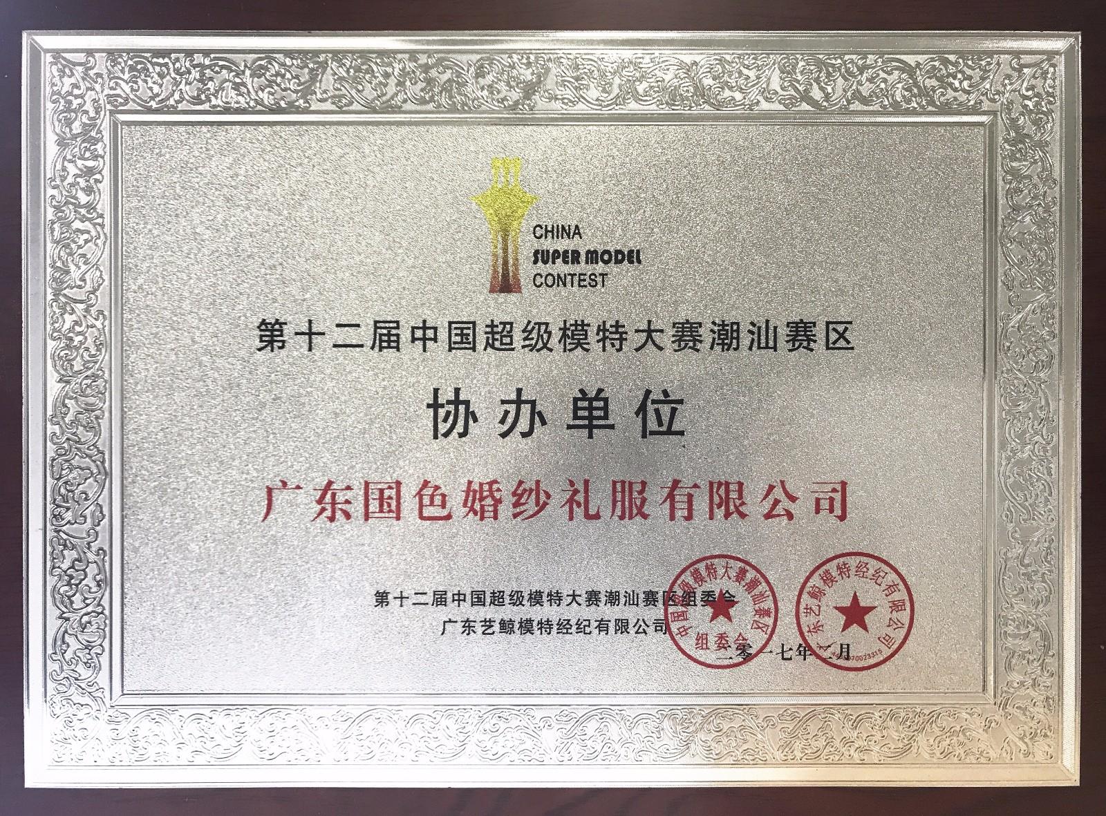 第十二届中国超模大赛.jpg